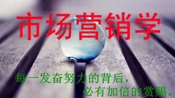 市场营销学-臧庆福