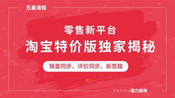 【直播免费公开课】淘宝特价版优势揭秘