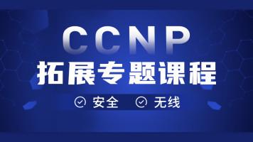 思科认证CCNP拓展专题课程,实战讲解安全/无线