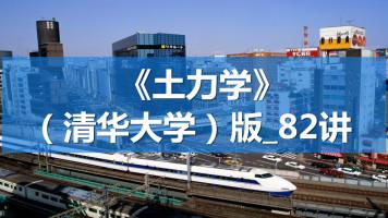 B160-《土力学》_82讲_张丙印_清华大学