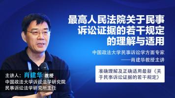 肖建华:最高人民法院关于民事诉讼证据的若干规定的理解与适用