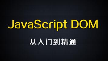 尚硅谷JavaScript DOM全套视频