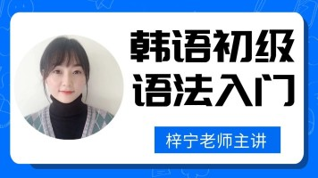韩语初级语法入门【梓宁韩语】