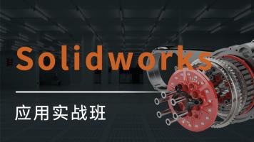 SolidWorks机械设计应用第二期【若卜智能制造】