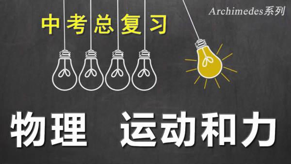 中考冲刺 物理 基础篇 运动和力(Archimedes系列)