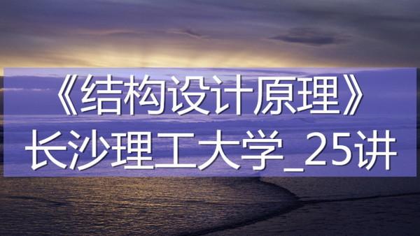 K7308_《结构设计原理》_长沙理工大学_25讲
