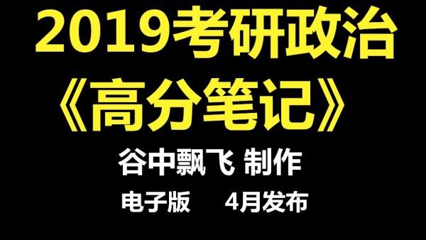 2019考研政治《高分笔记》预订