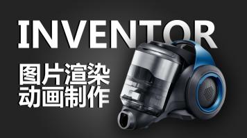 Inventor2017图片渲染设计动画制作全过程视频教程机械在线课程