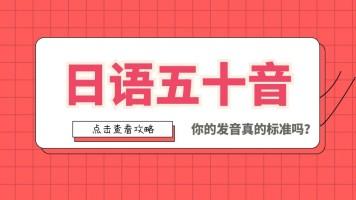【精品】日语零基础入门 五十音图