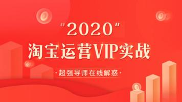 【大暑教育】付款链接 2020全新VIP实战课程