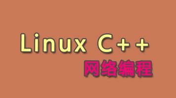 Linux C++网络编程