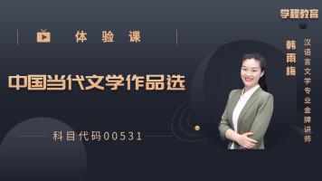 自考中国当代文学作品选00531【学程教育】