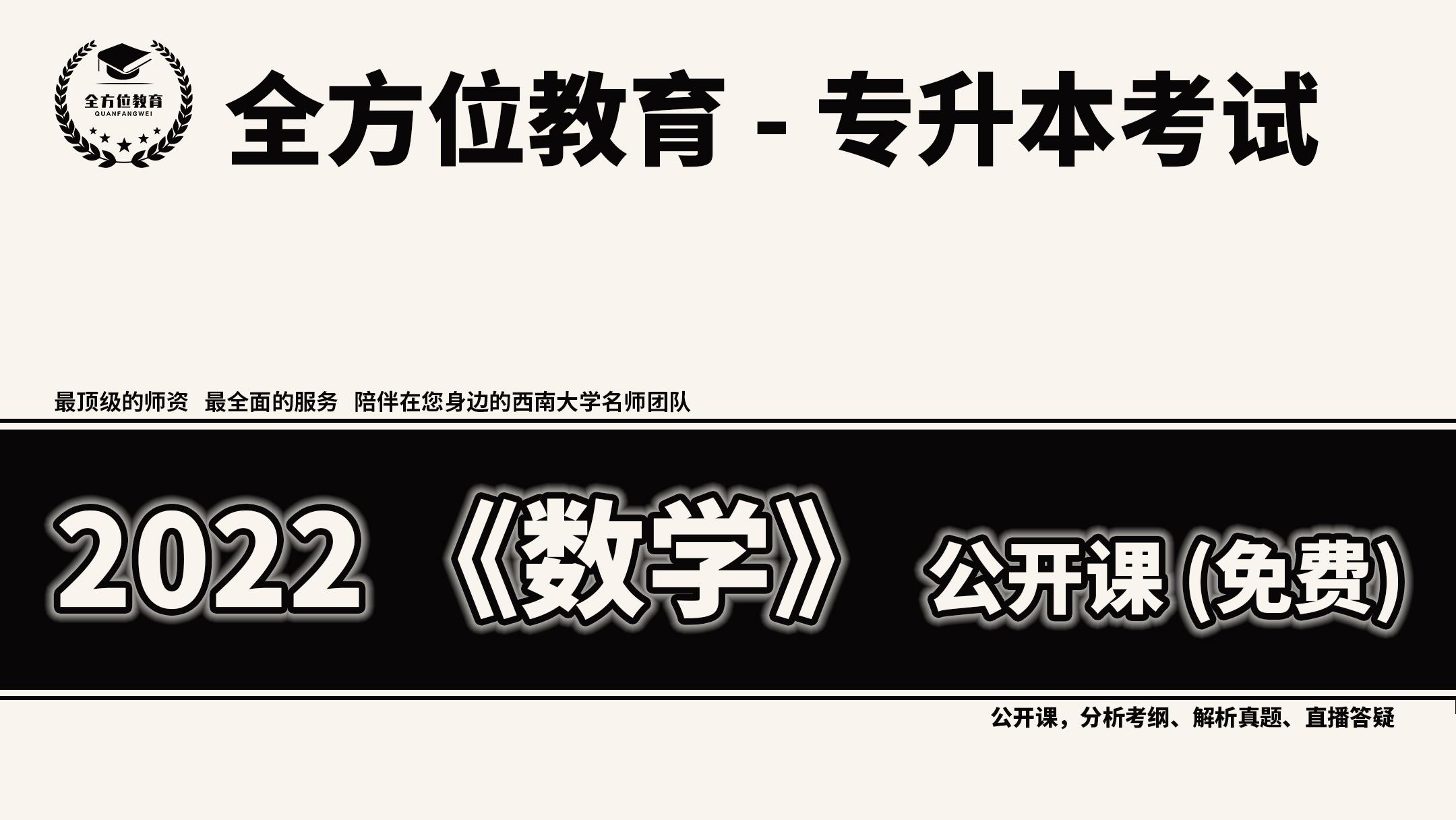 2022重庆市专升本数学免费公开课