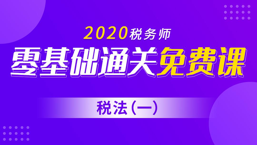 2020税务师《税法一》注册税务师|零基础快速入门|免费学