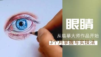 彩铅画眼睛