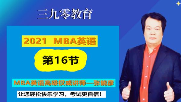 三九零MBA英语-名师张能彦-系列一-第16节