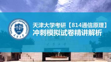 天津大学考研【814通信原理】冲刺模拟试卷精讲解析