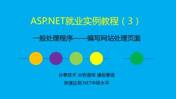 ASP.NET就业实例教程(3)一般处理程序——编写网站处理页面