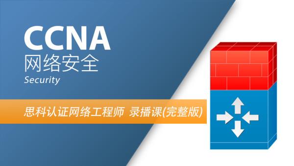 安全CCNA录播课 完整版 思科认证安全网络工程师