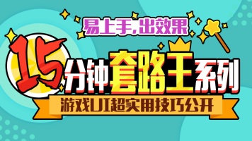 15分钟套路王- 游戏UI超实用技巧公开【神奇美术】