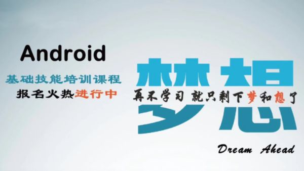 Android技能培训