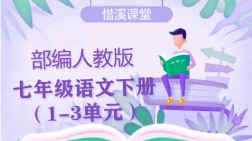 惜溪课堂-人教部编版七年级语文下册1-3单元共17节课