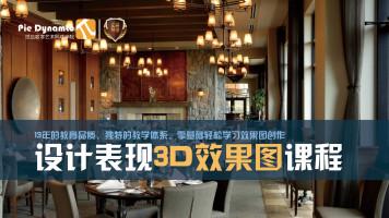 设计表现3D效果图课程【3D、VRay、CAD】