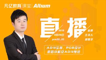 Altium Designer19 18实操PCB设计布局布线思路详解