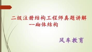 2012-2018二级注册结构工程师真题(砌体结构部分)讲解