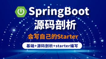 SpringBoot源码剖析-编写自己的Starter