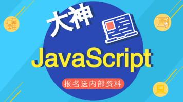 Web前端 | JavaScript轻松入门