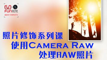 照片修饰系列课——使用Camera Raw处理RAW照片