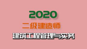 2020年二级建造师建筑实务-导学(免费)