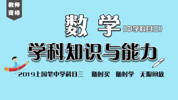2019上国笔中学科目三精讲班(数学)