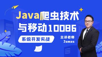 Java爬虫技术与移动10086系统开发实战
