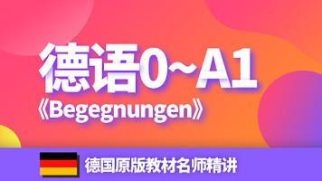 德国原版教材《Begegnungen》名师精讲(0~A1)