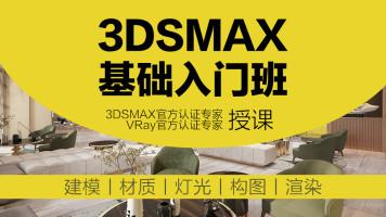 3DSMAX入门基础班(升级版)