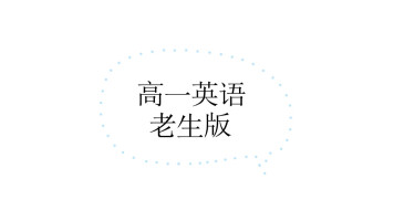 高一英语疫情期间特别版(老生专用,新生报名QQ联系)