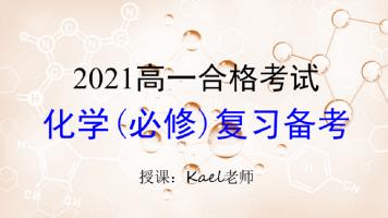 2021高一化学合格考备考