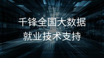 千锋全国大数据就业技术支持