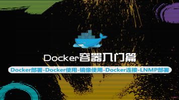 【云知梦】Docker容器基础入门