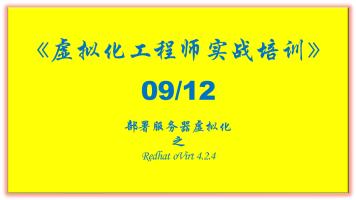 第09部-部署Redhat oVirt服务器虚拟化视频课程