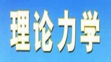 理论力学(全61讲)【理工学社】
