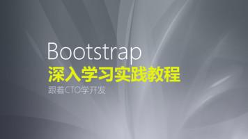 Bootstrap深入学习实践教程【恒本科技】