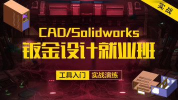 CAD/Solidworks钣金设计-展开/工艺/拆图/加工图/焊件/结构/装配