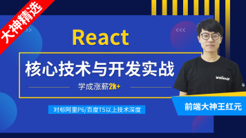React核心技术与开发实战