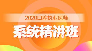 2020年口腔执业医师-系统精讲班