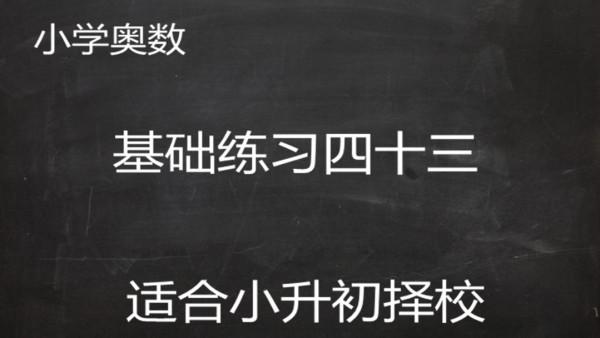 小学奥数-基础练习四十三