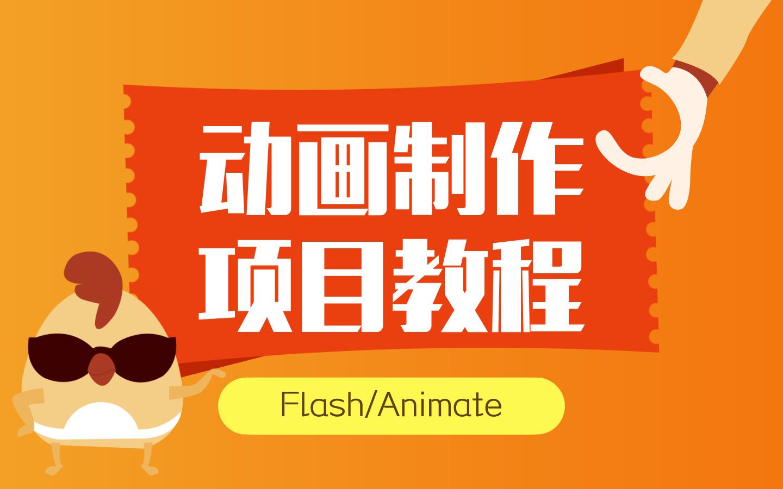 动画制作项目教程(Flash/Animate)