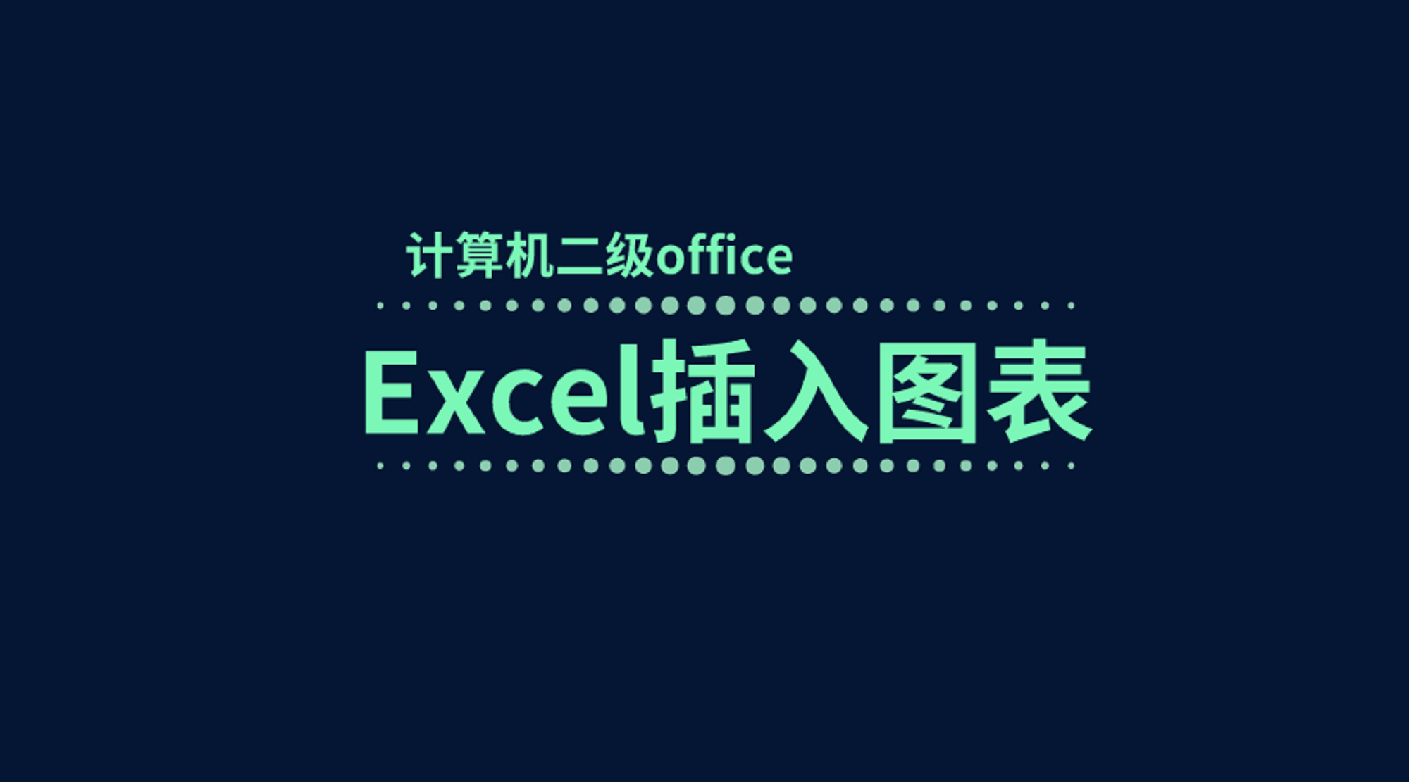 【Excel插入图表】计算机二级office2016版
